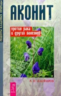 Купить книгу про аконит