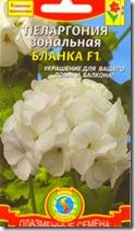Купить семена пеларгонии
